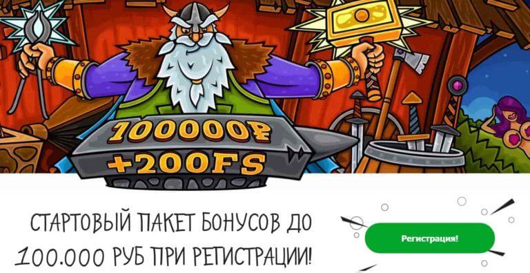 Бонус на первый депозит Казино Х (Беларусь)